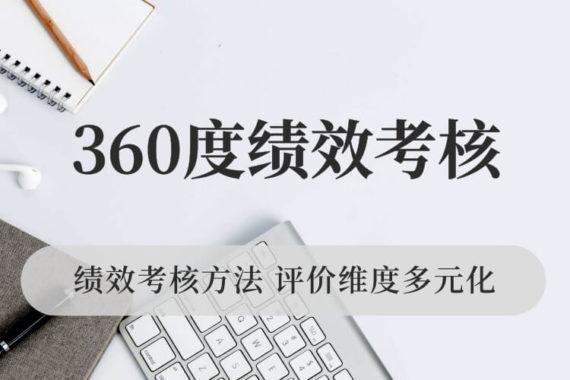360度绩效考评