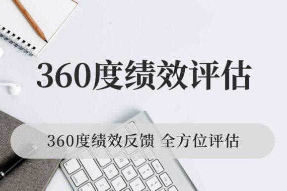 360度绩效评估