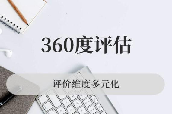 360度评估