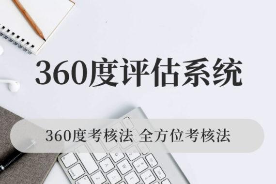 360度评估系统