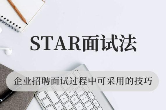 STAR面试法