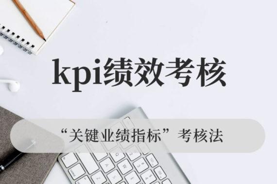 kpi绩效考核