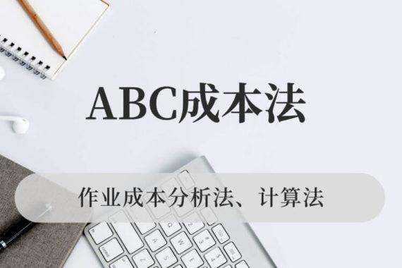 ABC成本法