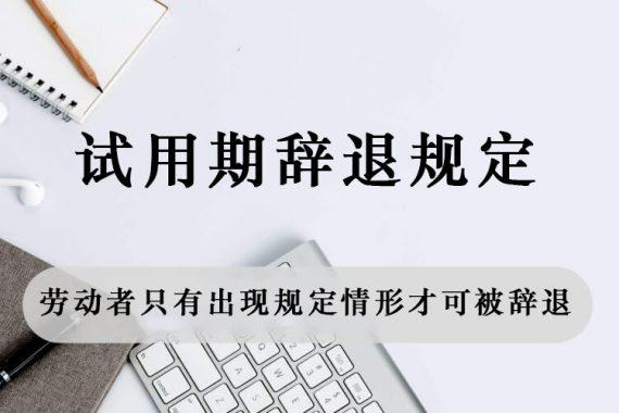 劳动合同试用期辞退规定