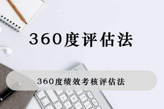 360度绩效考核评估法