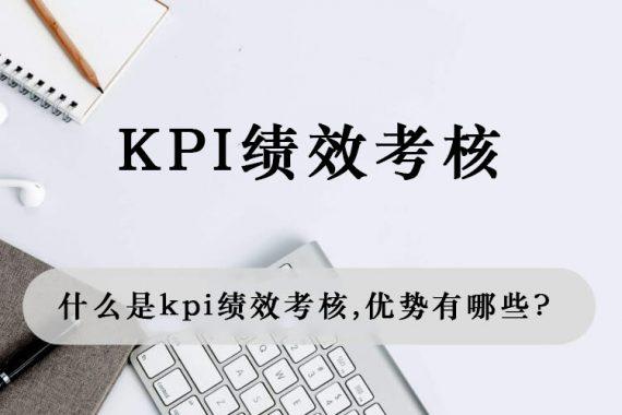 什么是kpi绩效考核,KPI的优势有哪些?