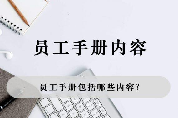 员工手册包括哪些内容?