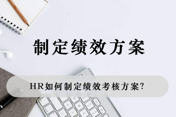 HR如何制定绩效考核方案?