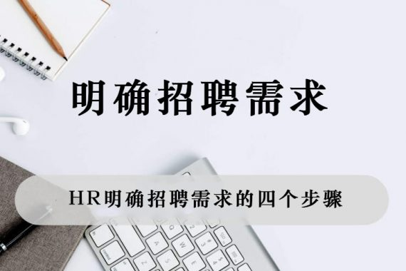 HR明确招聘需求的四个步骤
