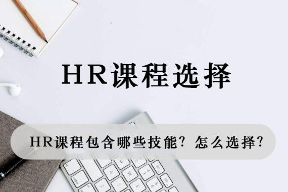 HR课程包含哪些技能?怎么选择?
