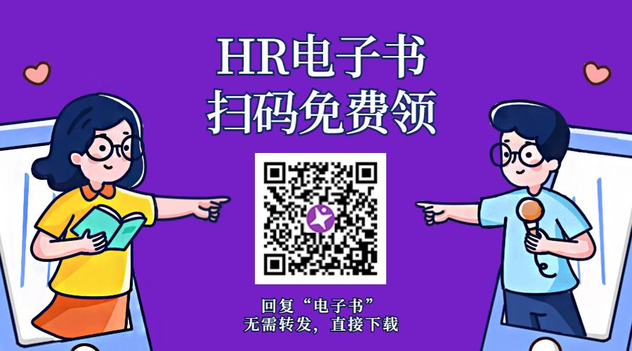 HR电子书