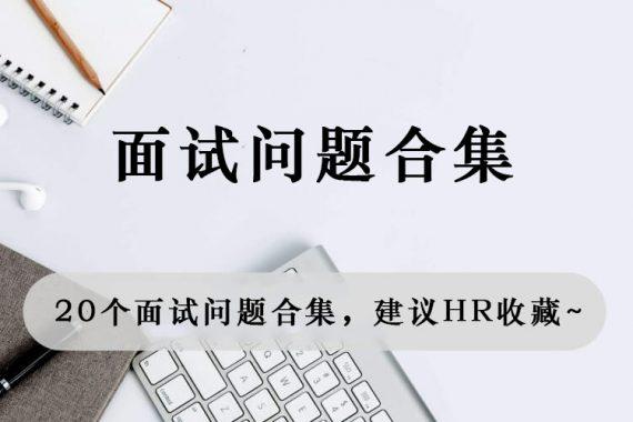 20个面试问题合集,建议HR收藏~