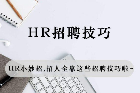 HR小妙招,招人全靠这些招聘技巧啦~