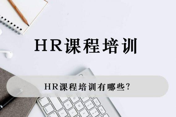 HR课程培训有哪些?